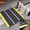 折りたたみ式軽量スロープ「デクパック」 M・P【介護用品:屋外スロープ】