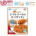 介護食 区分2 もっとエネルギー トマトソースのスパゲッティ