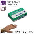 パウダーフリー手袋 プラスチック手袋PF L 100枚入 10箱セット