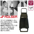 ROLSER(ロルサー) ショッピングカート Joy Plain(ジョイ プレーン) RS-313