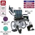 介助用軽量簡易モジュール車イス 中床タイプ KA816L-38B-MS