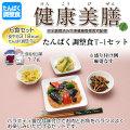 たんぱく調整食 健康美膳 たんぱく調整食T-1セット(6食セット)