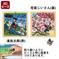介護トレーニング 木のジグソーパズル 日本の昔ばなし 浦島太郎/花咲じいさん(20ピース) AS410