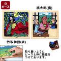 介護トレーニング 木のジグソーパズル 日本の昔ばなし 桃太郎/竹取物語(9ピース) AS420