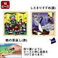 介護トレーニング 木のジグソーパズル 日本の昔ばなし 鶴の恩返し/したきりすずめ(16ピース) AS430