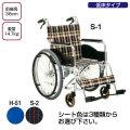 アルミ製自走車椅子 AR-211B(低床)
