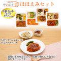 介護食【軟菜食品】 やわらか食おかずセット ほほえみセット(4食)