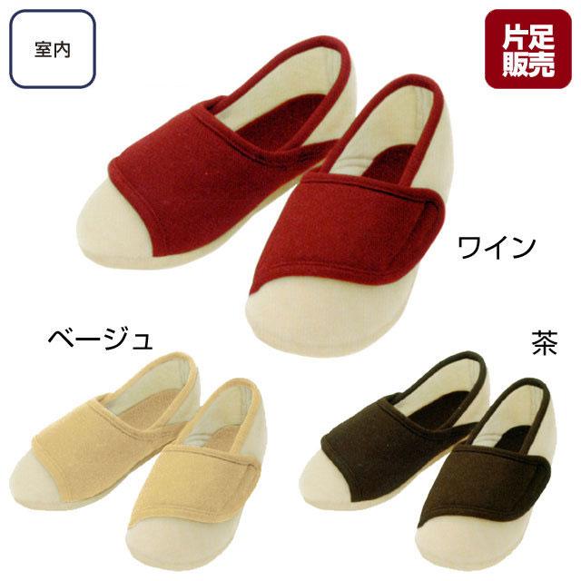 介護シューズ あゆみシューズ ワイドベルト 2219<片足販売>