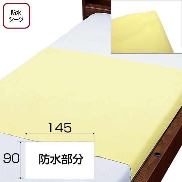 綿混パイル防水シーツ【介護用品:失禁シーツ】
