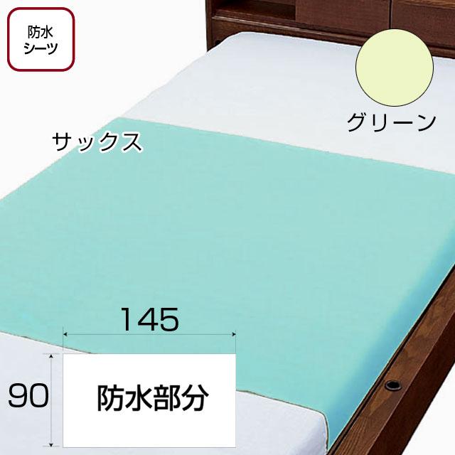 綿混パイル防水シーツ サックス/グリーン【介護用品:失禁シーツ】