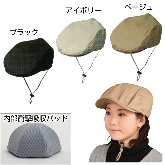 おでかけヘッドガード ハンチングタイプ KM-1000H【介護用品:ヘッドガード】