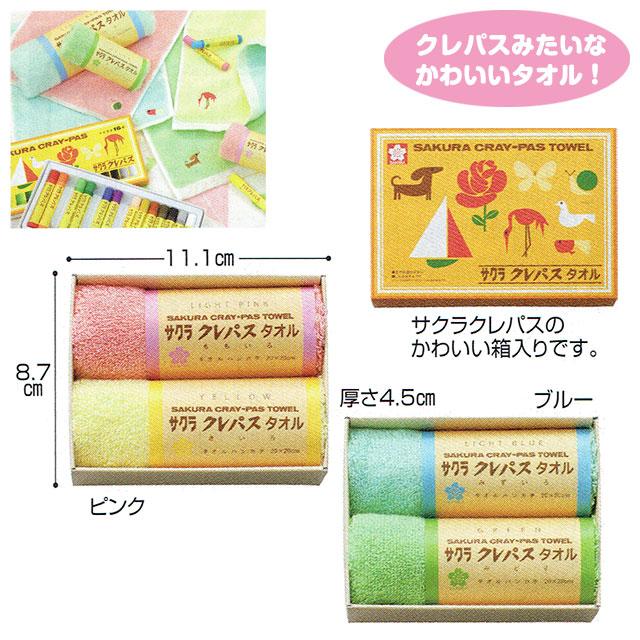 クレパスタオル タオルハンカチ2枚セット(箱入り)【ギフト商品】