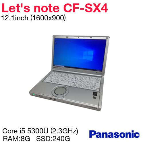 中古 ノートパソコン Panasonic Let's note CF-SX4 Core i5-5300U メモリ8G SSD240GB 無線LAN DVD-MULTI 12.1インチ 内蔵カメラ Windows10Pro 64bit