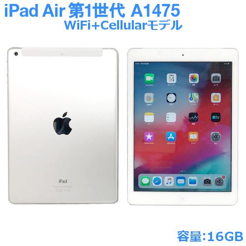 中古 Apple iPad Air MD794J/A 16GB docomo Wi-Fi Cellular シルバ ー