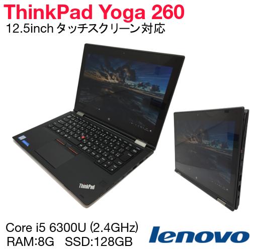 中古 ノートパソコン Lenovo ThinkPad Yoga 260 Core i5-6300U メモリ8G SSD128GB 無線LAN 内蔵カメラ 12.5inch Windows10Pro 64bit タッチ液晶