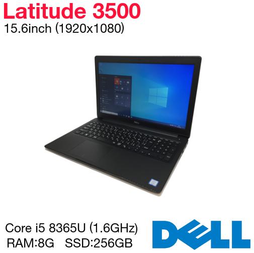 中古 ノートパソコン DELL LATITUDE 3500 Core i5-8365U メモリ8G SSD256GB 無線LAN 内蔵カメラ 15.6インチ FHD Windows10Pro 64bit