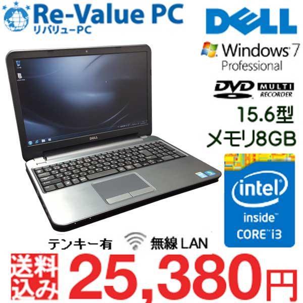 中古 ノートパソコン DELL LATITUDE 3540 Core i3-4030U メモリ8G SSD240GB 無線LAN DVDマルチ テンキー有 15.6インチ Windows7Pro64bit