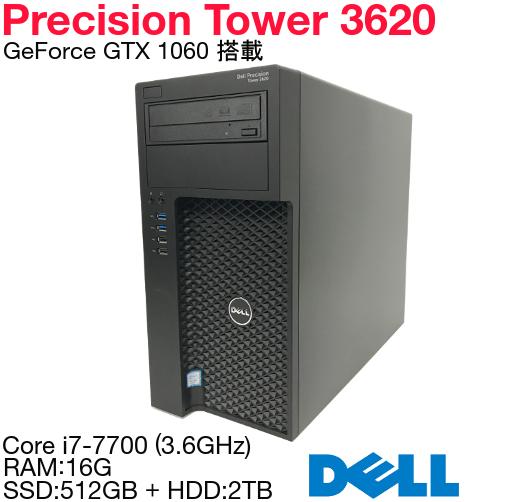 中古 デスクトップ DELL Precision Tower 3620 Core i7-7700 メモリ16GB SSD512GB + HDD2TB GeForce GTX1060 DVD-MULTI Windows10Pro ゲーミングPC