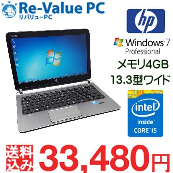 中古 ノートパソコン hp ProBook 430G2 Core i5-5200U メモリ4G HDD320GB 無線LAN WEBカメラ 13.3インチ Windows7Pro64bit