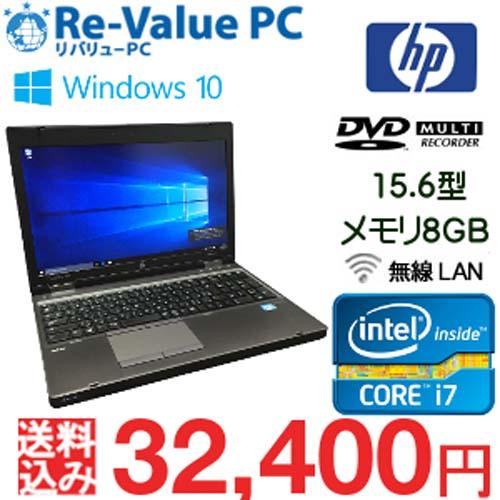 中古ノートパソコン hp ProBook 6560b Core i7-2620M メモリ8G HDD320GB DVDマルチ 無線LAN テンキー 15.6インチ Windows10Home64bit
