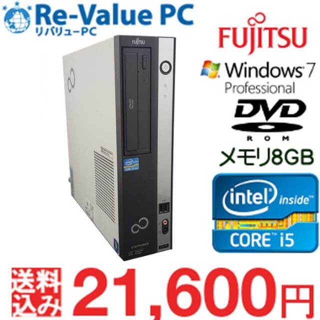 中古デスクトップ 富士通 ESPRIMO D751/D Core i5-2400 メモリ8G HDD250GB RadeonHD6570 DVDROM DtoD Windows7Pro64bit