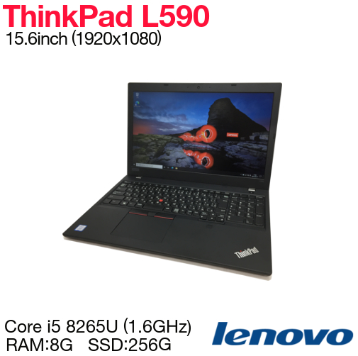 中古 ノートパソコン Lenovo ThinkPad L590 Core i5-8265U メモリ8G SSD256GB 無線LAN 15.6インチ フルHD 内蔵カメラ Windows10Pro 64bit