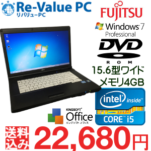 中古 ノートパソコン 富士通 LIFEBOOK A561/D Core i5-2520M-2.5GHz メモリ4G HDD320GB 15.6インチ DVD-Multi Windows7 Pro64bit