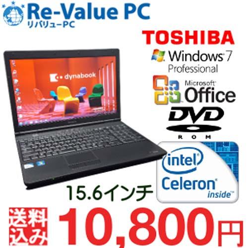 中古ノートパソコン 東芝 dynabo ok Satellite B450/C Celeron-2. 3GHz メモリ2G HDD250GB 15.6イ ンチ DVDマルチ Office付 Window s7Pro32bit