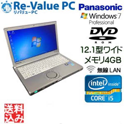 中古ノートパソコン Panasonic L et's note CF-SX1 Core i5-2540M -2.6GHz メモリ4G DVDROM 無線LA N 12.1インチ Windows7Pro64bit