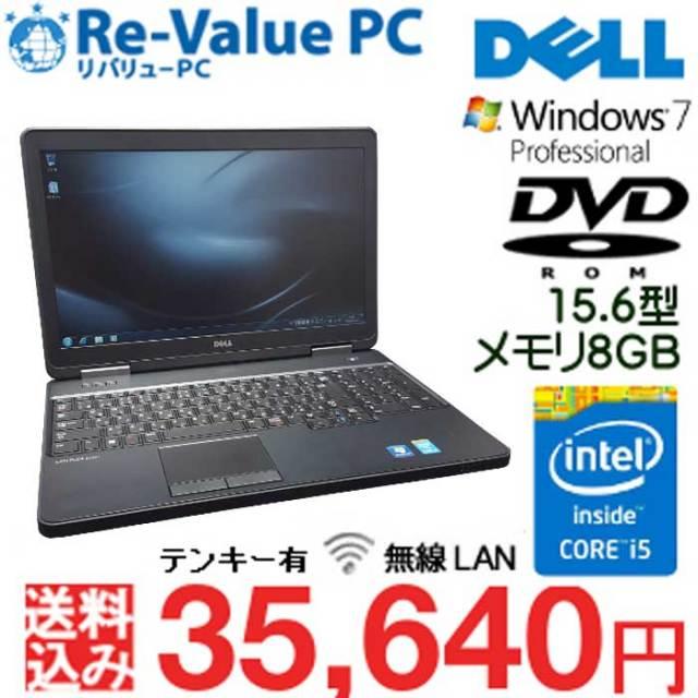 中古 ノートパソコン DELL LATITUDE E5540 Core i5-4310U メモリ8G HDD320GB 無線LAN DVDROM テンキー有 15.6インチ Windows7Pro64bit