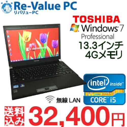 中古 ノートパソコン 東芝 dynabook R732/F 13.3インチ Core i5-3320M SSD128GB 無線LAN Office付 DtoD Windows7 Pro64bit