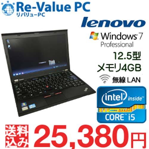 中古 ノートパソコン Lenovo ThinkPad X220 Core i5-2540M メモリ4G SSD240GB 無線LAN 12.5インチ Windows7Pro32bit