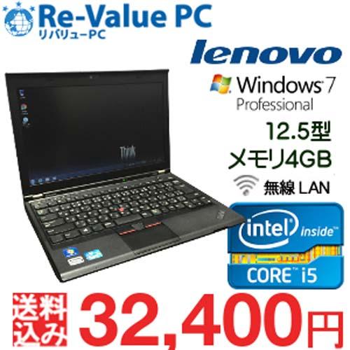中古 ノートパソコン Lenovo ThinkPad X230 Core i5-3320M メモリ4G SSD240GB 無線LAN 12.5インチ Windows7Pro64bit