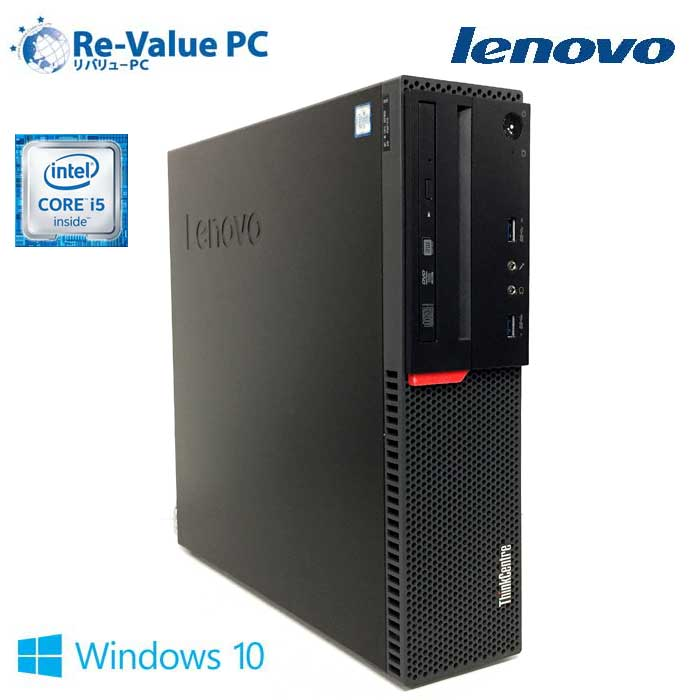 中古 Lenovo ThinkCentre M900 Core i5-6500 3.2GHz 8GB 500GB DVD-MULTI Windows10Pro