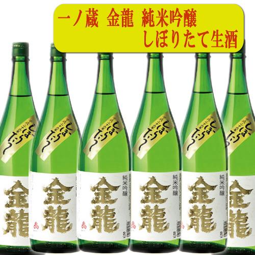 一ノ蔵金龍純米吟醸しぼりたて生酒