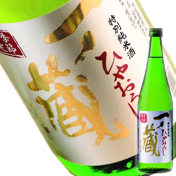 【秋季 数量限定】一ノ蔵 ひやおろし 特別純米酒 720ml