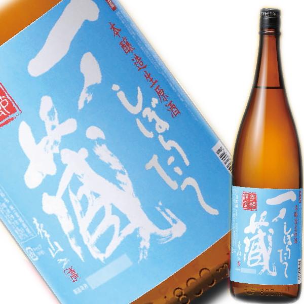 【新米新酒※ラベルリニューアル 】一ノ蔵 しぼりたて 本醸造 生原酒 1800ml