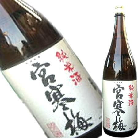 宮寒梅純米酒
