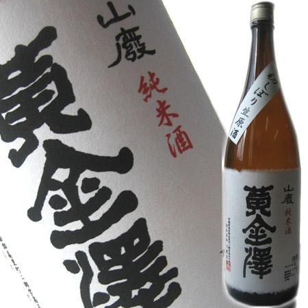 黄金澤 山廃仕込純米酒 2011年初しぼり 1800ml