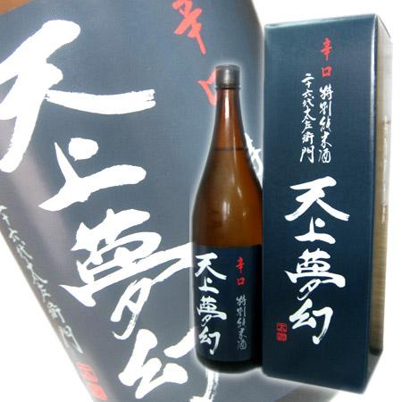 天上夢幻 特別純米酒辛口+7 1800ml
