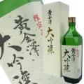 【12年連続全国新酒鑑評会金賞受賞】 黄金澤 大吟醸 720ml (宮城県産日本酒)