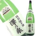澤の泉特別純米酒