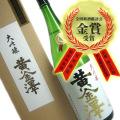 全国新酒鑑評会金賞受賞 黄金澤 大吟醸