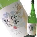 金龍純米吟醸1800