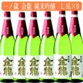 金龍純米吟醸1800p6