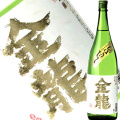 金龍しぼりたて生原酒1800