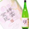 一ノ蔵金龍 純米吟醸 しぼりたて生原酒 1800ml