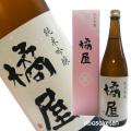 橘屋純米吟醸酒720ml