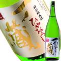 【秋季 数量限定】一ノ蔵 ひやおろし 特別純米酒 1800ml