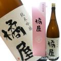 橘屋純米吟醸酒1800ml